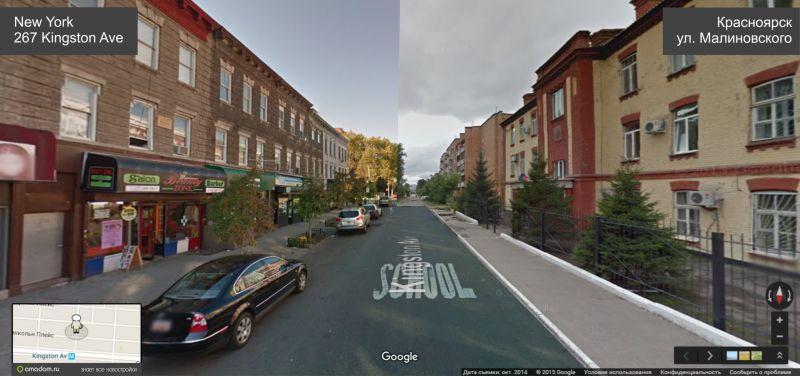 улицы Красноярска и Нью-Йорка