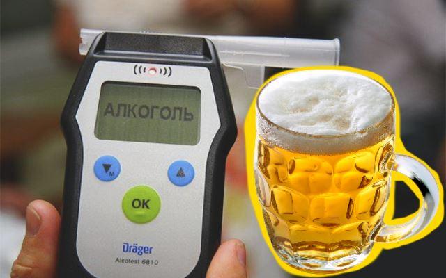 Что покажет алкотестер, после выпитых 0,5 литра светлого пива