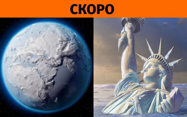 Интересные факты и теориио нашей планете