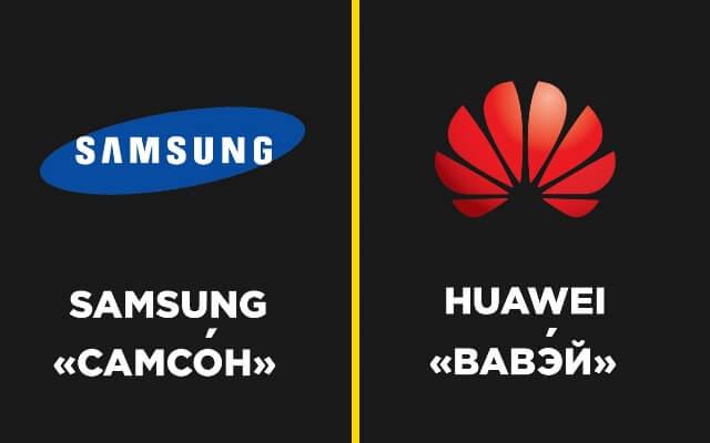 Правильное произношение названий популярных брендов