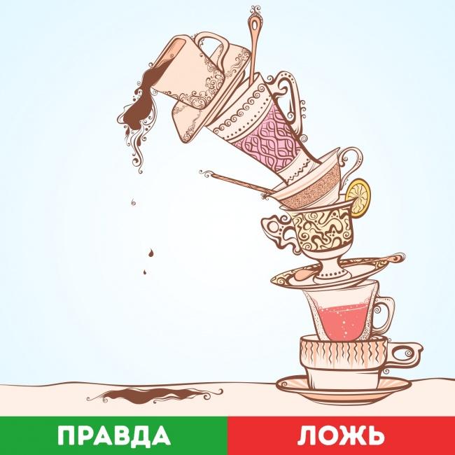 2. В чашке черного чая больше кофеина, чем в чашке кофе