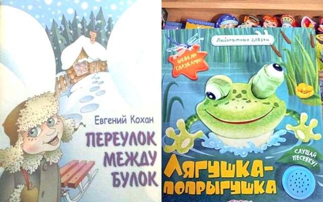 20 детских книжек, с недетскими маразмами