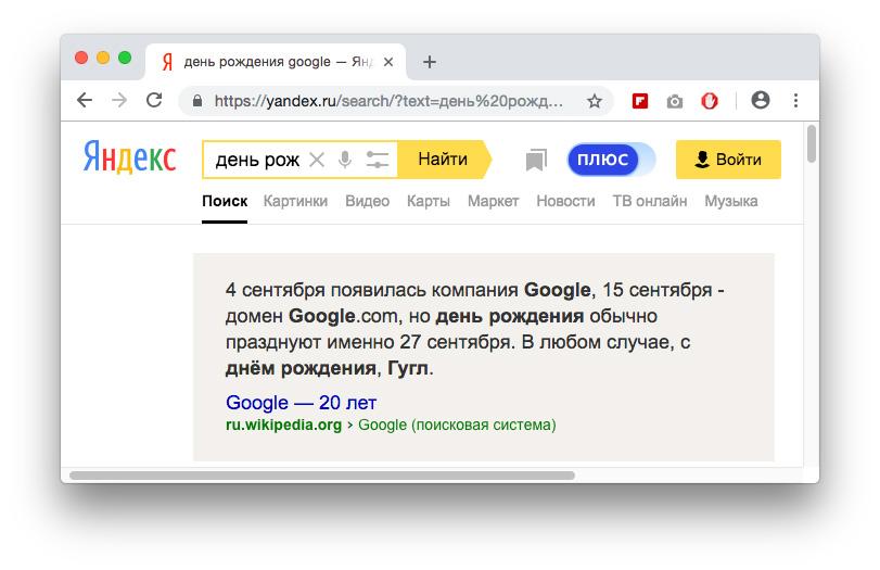 Google в Яндексе