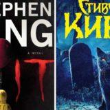 Предстоящие экранизации книг Стивена Кинга