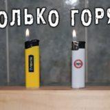 Сколько может гореть зажигалка пока не перегреется