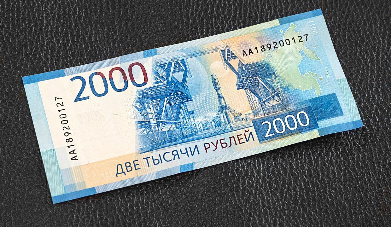 2000 рублей 2017 год