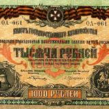 Как менялся внешний вид Российского рубля