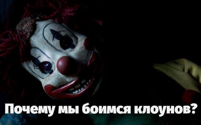 Почему мы так боимся клоунов?