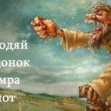 Первоначальное значение русских ругательных слов