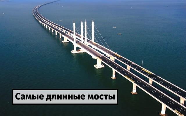 Самые длинные мосты в мире
