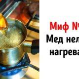 10 популярных мифов о еде