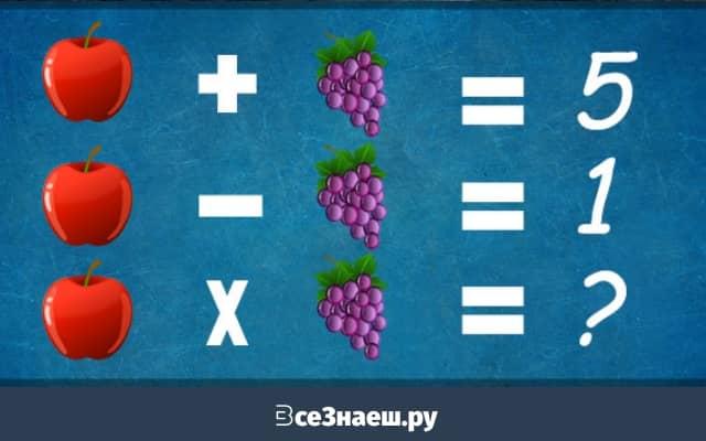 задачка с яблоком и виноградом