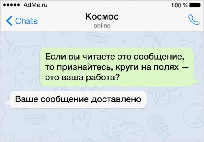 Космические СМС