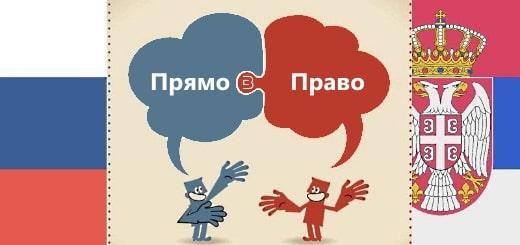 Игры слов в славянских языках