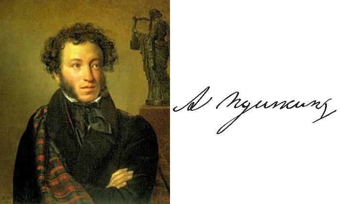 подпись Пушкина