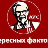 10 интересных фактов о KFC