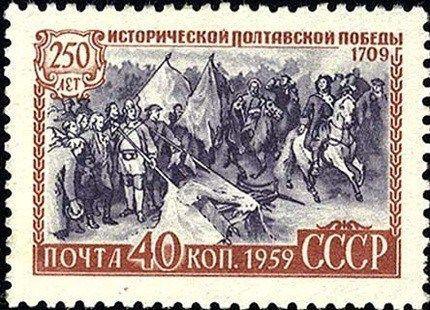 «250 лет исторической Полтавской победы»