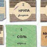 Как в Советском Союзе жили по талонам