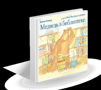 «Медведь в библиотеке»