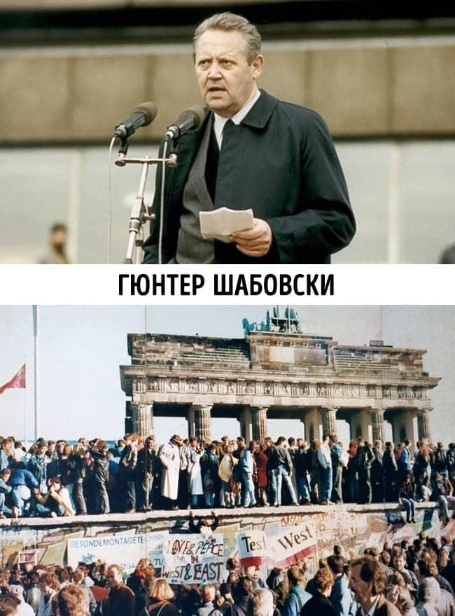 Падение Берлинской стены и рассеянность политика
