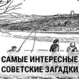 Советские логические задачи в картинках с ответами