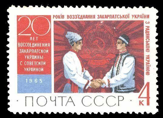 «Закарпатская Украина»