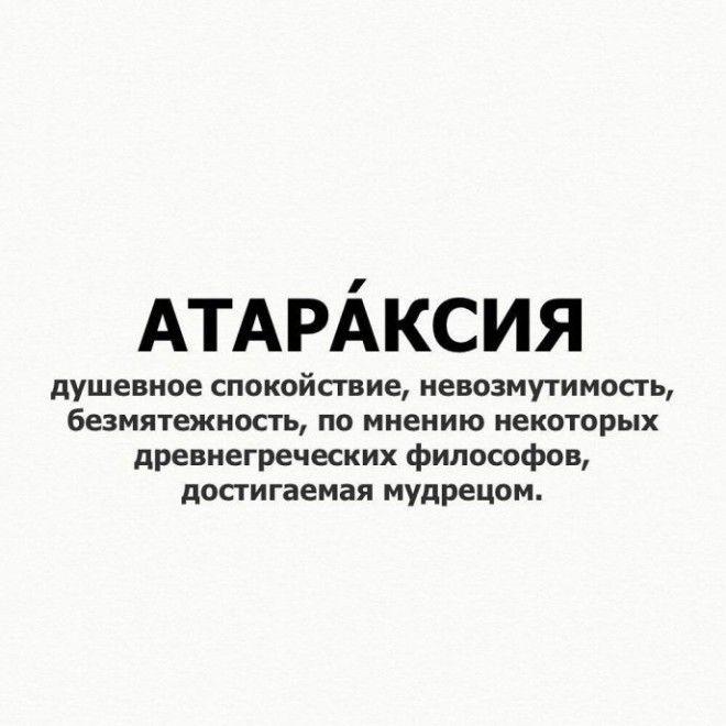 атараксия