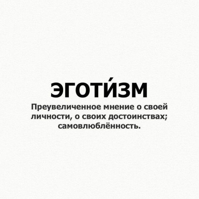 эготизм