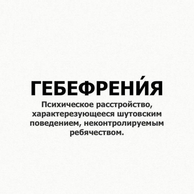 гебефрения