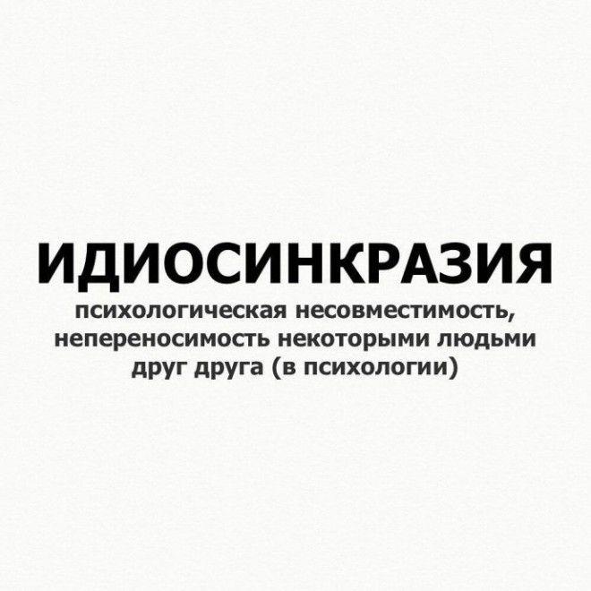 идиосинкразия