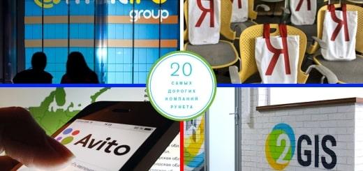 20 самых дорогих компаний Рунета — 2019