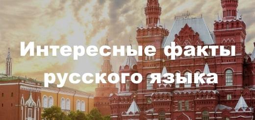 28 интересных фактов о русском языке