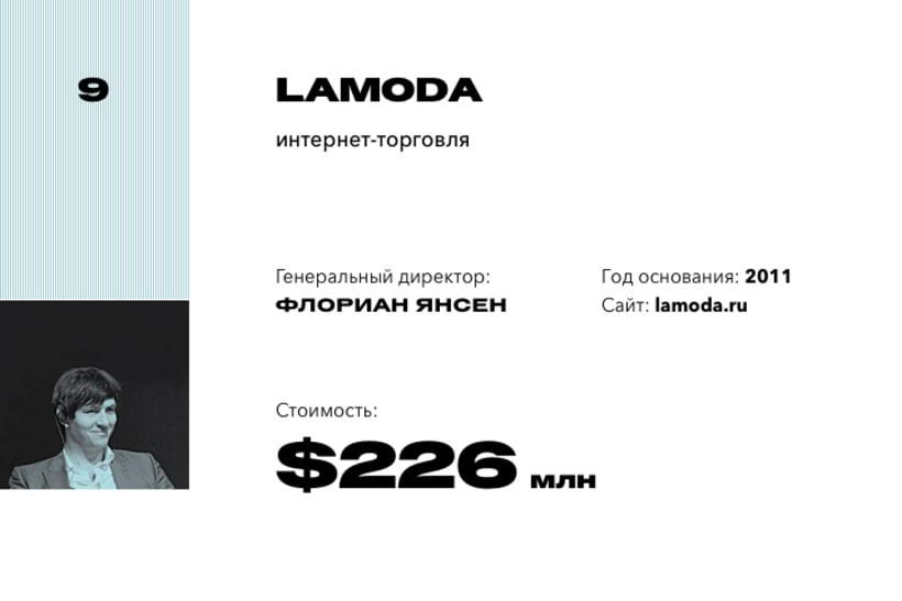 9. Lamoda