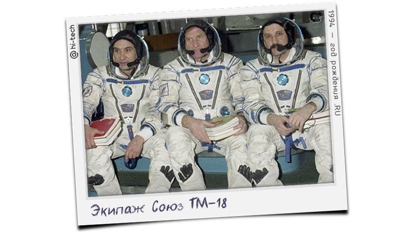 Союз ТМ-18