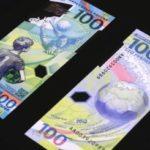 14 самых красивых банкнот в мире