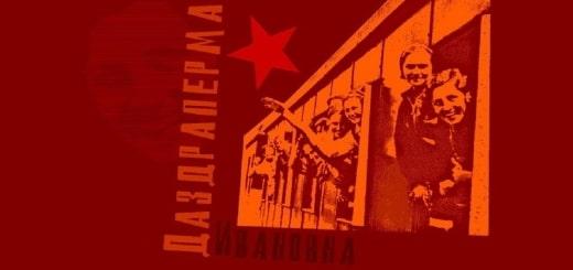 Странные советские имена