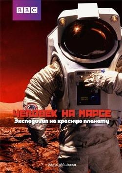 Человек на Марсе. Экспедиция на красную планету