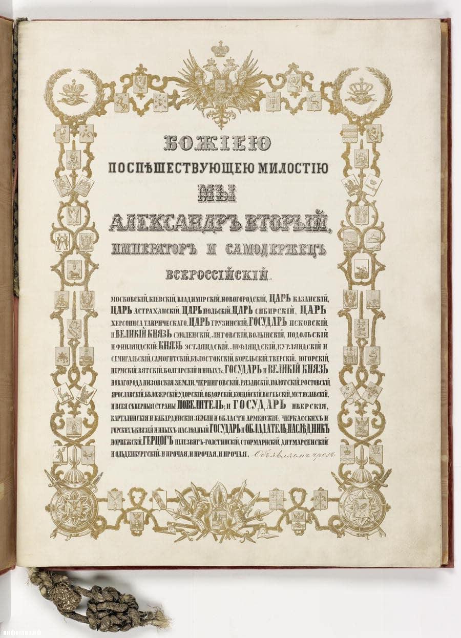 договора «об уступке Северо-Американским Соединенным Штатам Российских Северо-Американских Колоний»
