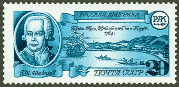 Мореплаватель Григорий Шелихов