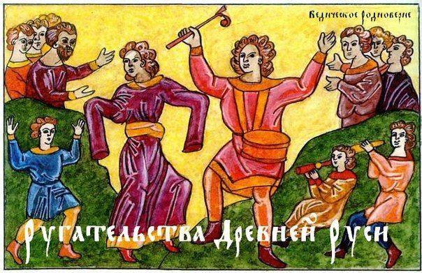 Старинные ругательства Древней Руси