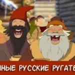 Старорусские слова: обзывательства и старинные ругательства
