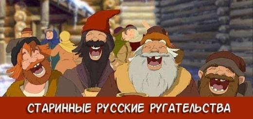 Старорусские слова обзывательства и старинные ругательства