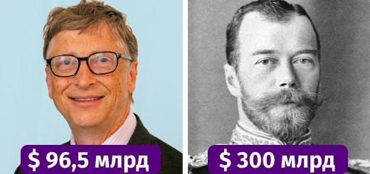 10 самых богатых людей из прошлого