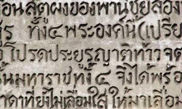 Тайский язык (пхаса-тхай)