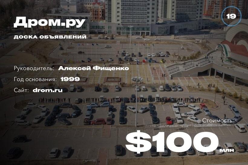 Дром.ру