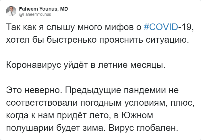 Миф про коронавирус