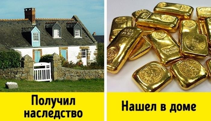 Золотой дом