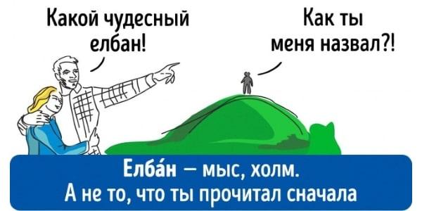 20 комиксов о русском языке, которые научат грамотно выражаться