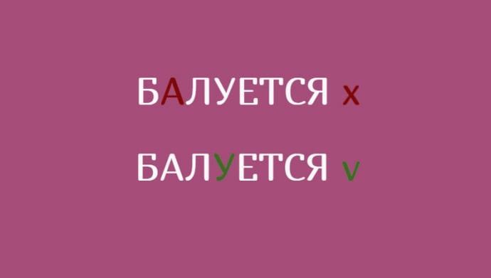 бАлуется или балУется