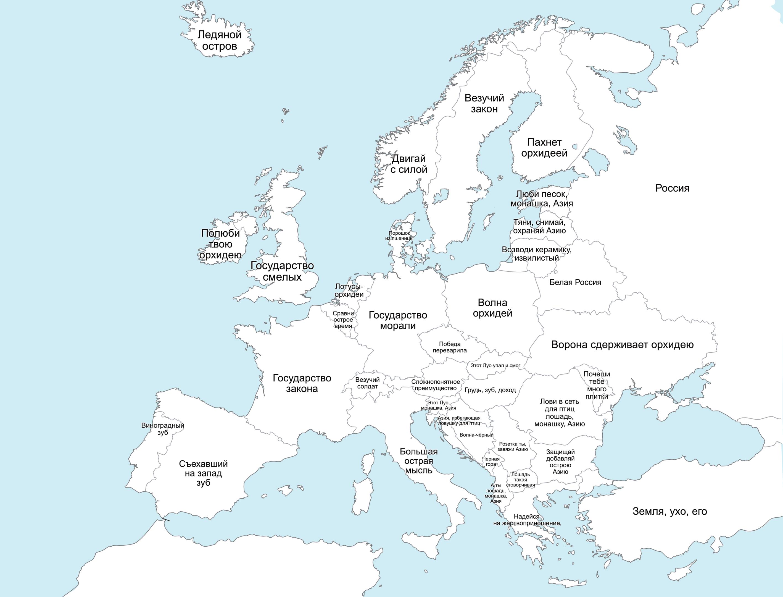 как переводятся с китайского названия европейских стран